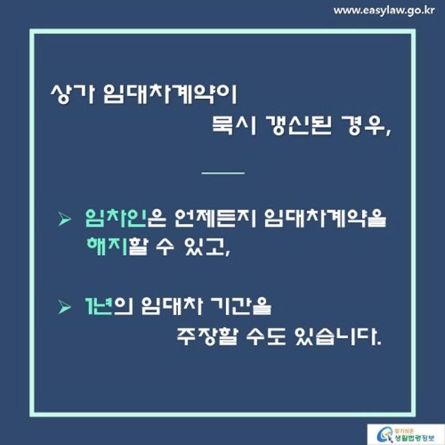 www.easylaw.go.kr 상가 임대차계약이 묵시 갱신된 경우,  임차인 은 언제든지 임대차계약을 해지 할 수 있고,  1 년 의 임대차 기간을 주장할 수도 있습니다. 찾기 쉬운 생활법령정보 로고